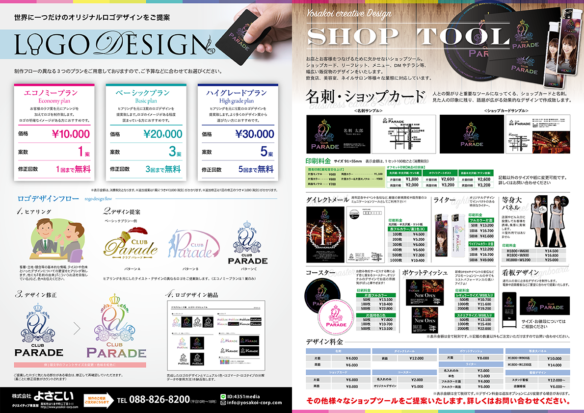 ロゴデザイン&ショップツール:チラシ表裏