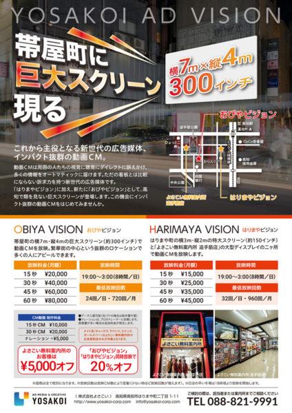 YosakoiAdVision:おびやビジョン登場