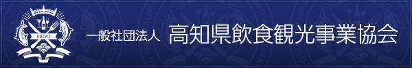 一般社団法人 高知県飲食観光事業協会